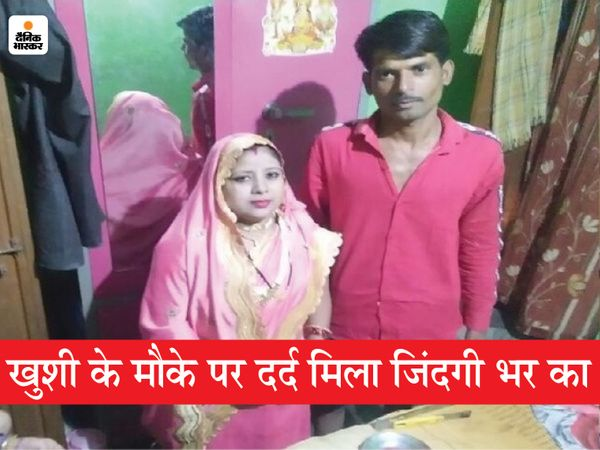 एक दिन पहले पति के साथ रेणू घर में शादी की तैयारियों में जुटी थी। - Dainik Bhaskar