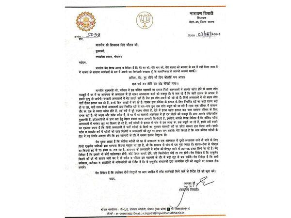 मैहर से भाजपा MLA नारायण त्रिपाठी का CM को लिखा गया पत्र।