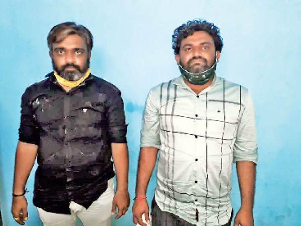 पकड़े गए आरोपी योगेश और अमित प्रभुदास - Dainik Bhaskar
