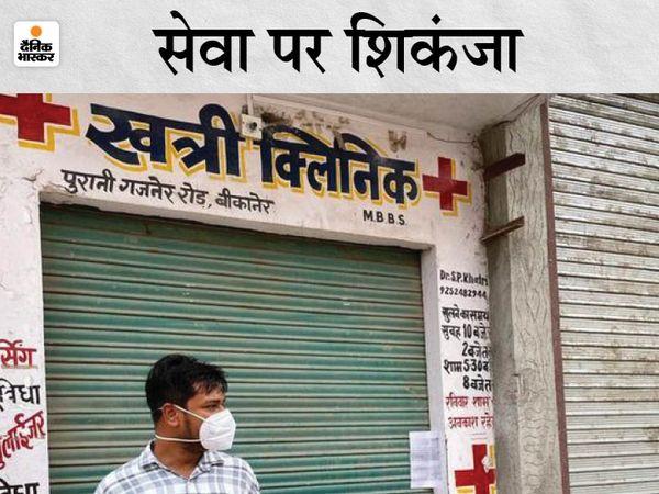 SDM ने इसी खत्री क्लीनिक को सील करा दिया। - Dainik Bhaskar