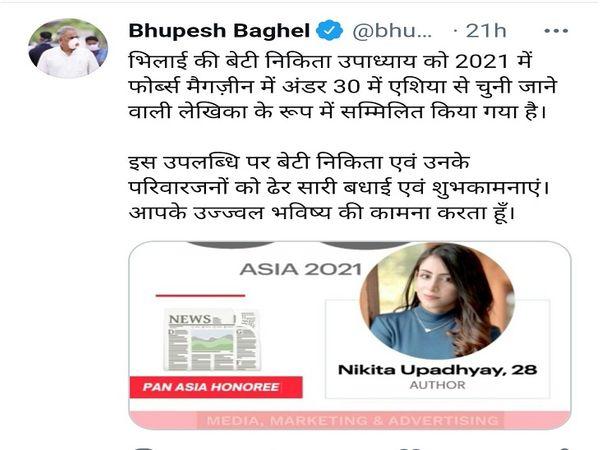 सीएम भूपेश बघेल ने ट्विट करके दी शुभकामनाएं और बधाई।
