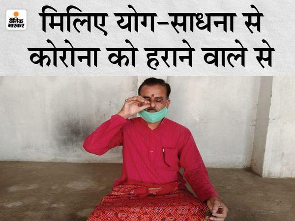 बगहा के प्रोफेसर ने योग-साधना से कोरोना को हराया। - Dainik Bhaskar