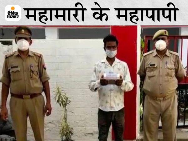 पुलिस गिरफ्त में आरोपी अस्पताल कर्मचारी। - Dainik Bhaskar
