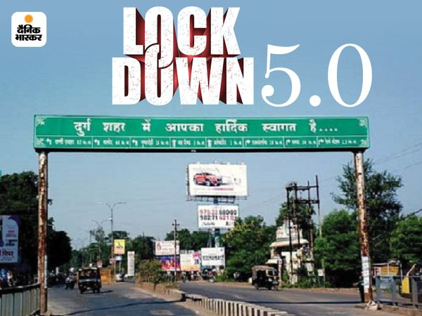 दुर्ग 17 मई सुबह 6 बजे तक लॉकडाउन रहेगा। - Dainik Bhaskar