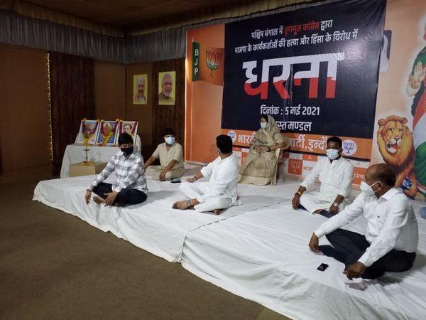 भाजपा कार्यालय जावरा कंपाउंड में भाजपा के प्रमुख नेता धरने पर बैठे। - Dainik Bhaskar