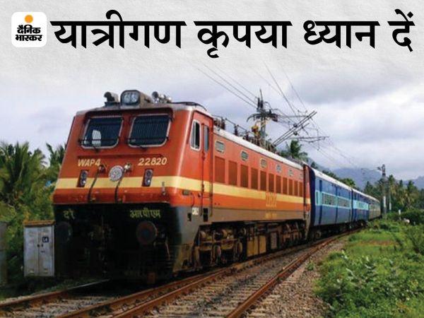 कोविड-19 के कारण ट्रेनें खाली चल रही थीं, इसलिए रेलवे ने रद्द करने का फैसला लिया। - Dainik Bhaskar