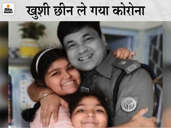 एटा के एसपी क्राइम राहुल कुमार अपनी दोनों बेटियों के साथ। राहुल कुमार एक्सरसाइज करते समय गिर गए थे। उनका घर पर ही इलाज चल रहा था। -फाइल फोटो