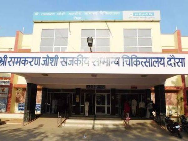 दौसा जिला अस्पताल। - Dainik Bhaskar