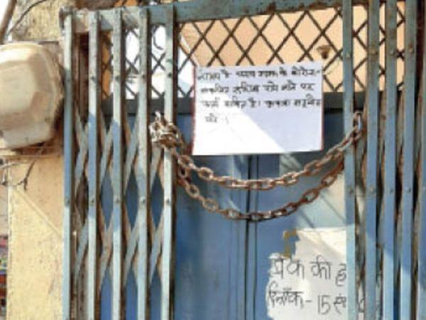 लवकुशनगर|मध्यांचल ग्रामीण बैंक के गेट पर लटका ताला। - Dainik Bhaskar