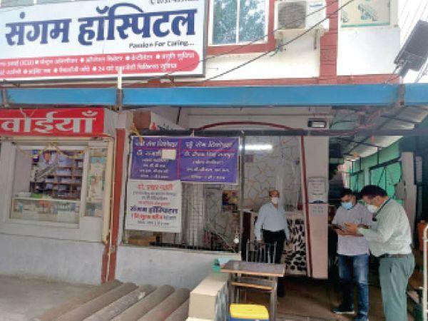 शिकायत के बाद संगम अस्पताल पर छापा, सीएचएल में जांच के नाम पर दोगुना वसूली। - Dainik Bhaskar