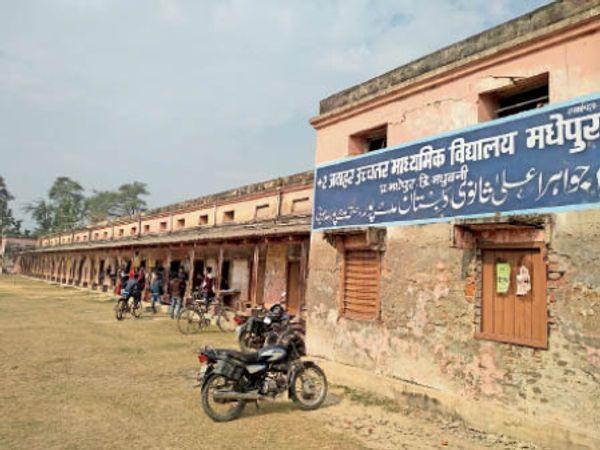 जवाहर उच्च विद्यालय मधेपुर, यहीं पर मानस बिहारी वर्मा ने पढ़ाई की। - Dainik Bhaskar