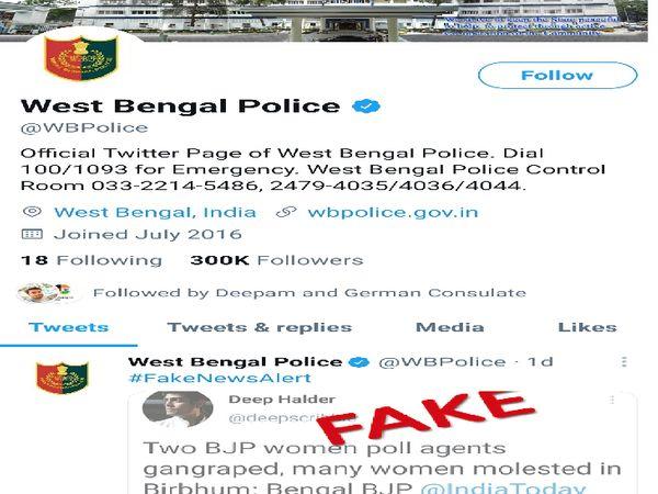 बंगाल पुलिस का कहना है कि सोशल मीडिया पर हिंसा को लेकर वायरल किए जा रहे ज्यादातर वीडियोज फर्जी हैं। बीरभूम में दो भाजपा कार्यकर्ताओं के साथ रेप की खबर को भी पुलिस ने गलत बताया है।