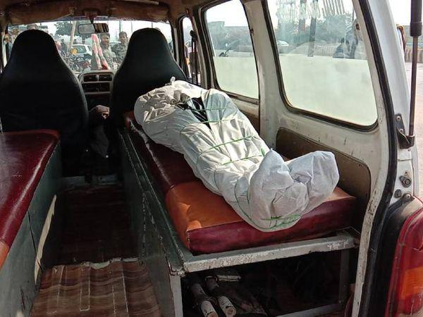 एम्बुलेंस में शव रखा हुआ - Dainik Bhaskar