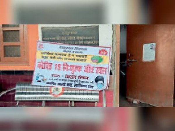 किऊल रेलवे स्टेशन पर खाली पड़ा काविड जांच कैंप। - Dainik Bhaskar