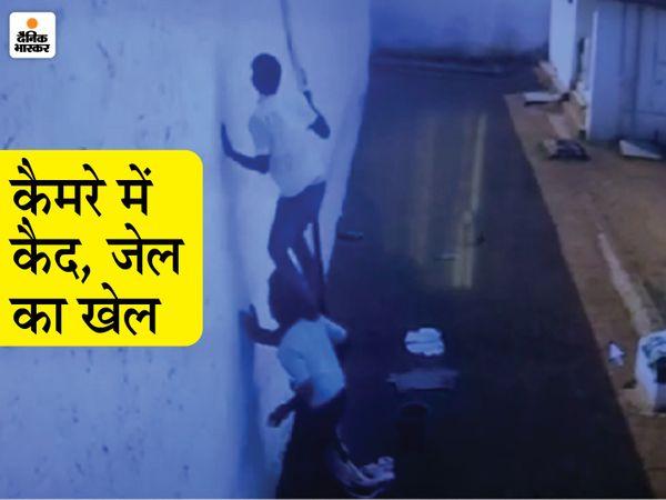 कैदियों के भागने की ये तस्वीर महासमुंद जेल अंदर लगे CCTV में कैद हुई थी। - Dainik Bhaskar