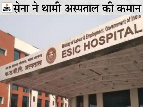 अस्पताल शुरू करने को लेकर सेना के चिकित्सकों और ESI हॉस्पिटल तथा प्रशासन की टीम के बीच गुरुवार को एक महत्वपूर्ण बैठक हुई है। - Dainik Bhaskar