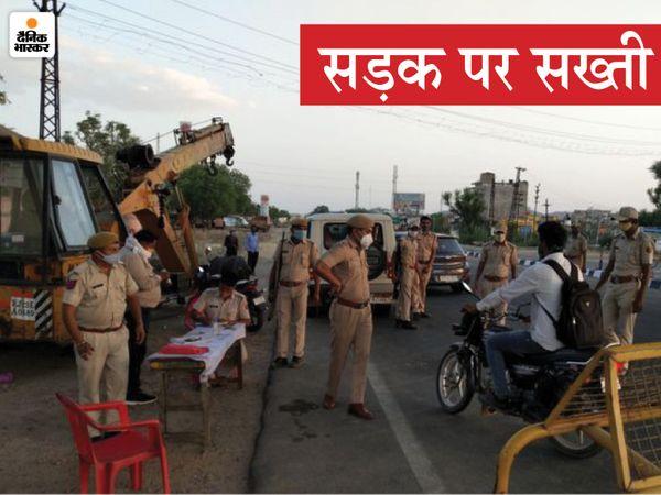 बेवजह घूमने वालों पर सख्ती के लिए हाइवे व प्रमुख रास्तों पर पुलिस टीमों ने सख्ती करना शुरू कर दिया है। - Dainik Bhaskar