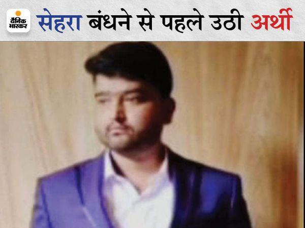 दूल्हे के घर मातम है। वहीं, लड़की के घर में भी मायूसी छा गई है। - Dainik Bhaskar