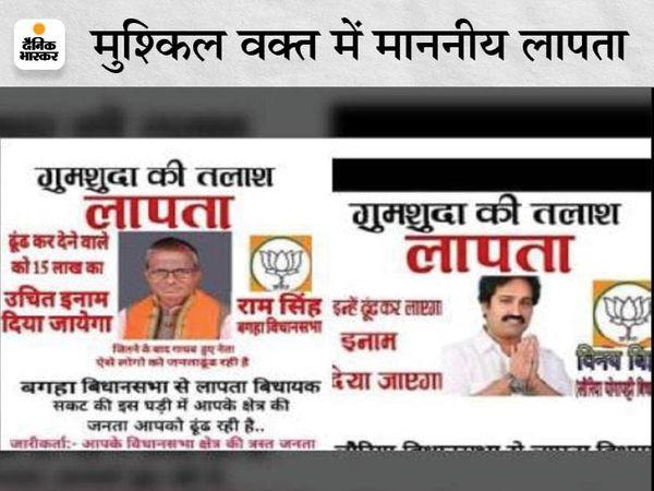 पश्चिम चंपारण के दो विधायक- लौरिया के विनय बिहारी और बगहा के श्रीराम सिंह इन दिनों चर्चा में हैं। - Dainik Bhaskar