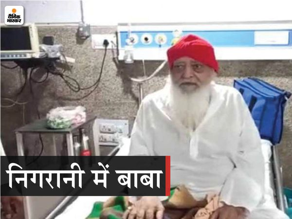 अस्पताल में भर्ती आसाराम। (फाइल फोटो) - Dainik Bhaskar