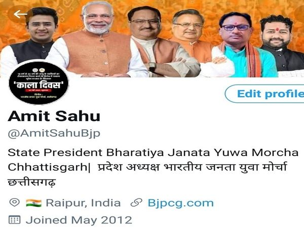 इस तरह से अपनी प्रोफाइल पर काली तस्वीरें लगाकर प्रदेश सरकार को डिजिटल प्लेटफॉर्म पर घेरने का प्रयास भाजयुमो ने किया। - Dainik Bhaskar