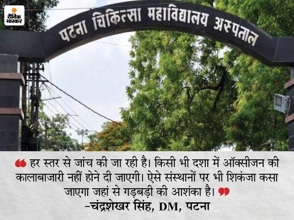 पटना मेडिकल कॉलेज (PMCH) में ऑक्सीजन घोटाले के बड़े खुलासे के बाद अब अन्य मेडिकल कॉलेज भी रडार पर हैं। - Dainik Bhaskar