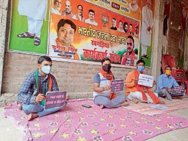 अपने घरों पर धरना दे रहे भाजपा कार्यकर्ता। - Dainik Bhaskar