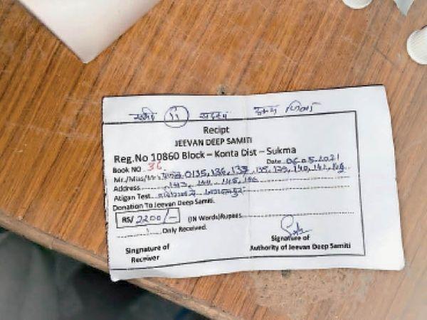 कोरोना जांच के लिए दो सौ रुपए की ऐसी पर्ची दी जा रही है।