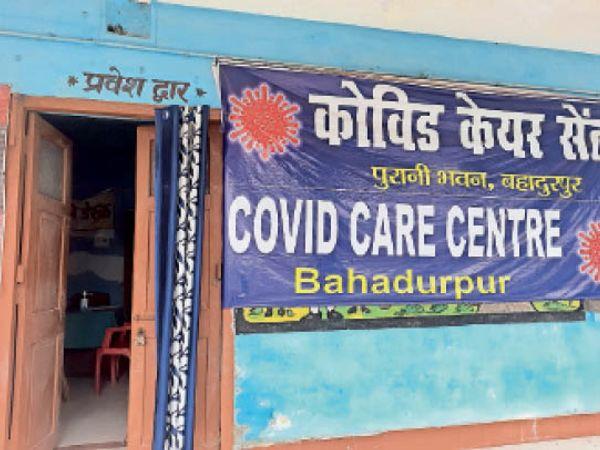 बहादुरपुर पीएचसी में बनाया गया कोविड सेंटर। - Dainik Bhaskar