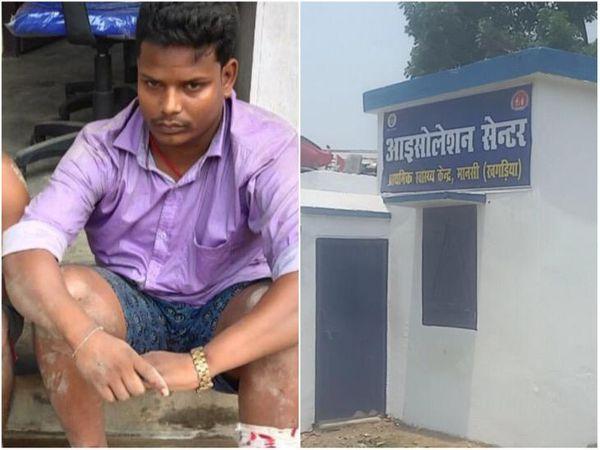 STF से मुठभेड़ में घायल होने के बाद पकड़ा गया रूपेश और मानसी आइसोलेशन सेंटर, जहां उसे 3 चौकीदारों के भरोसे छोड़ा गया था। - Dainik Bhaskar