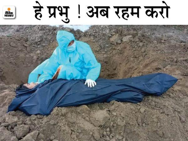 मृतका की बड़ी पुत्री सोनी कुमारी ने पीपीई किट पहन अपनी मां के शव को गड्ढे में डाल उनका अंतिम संस्कार किया। - Dainik Bhaskar