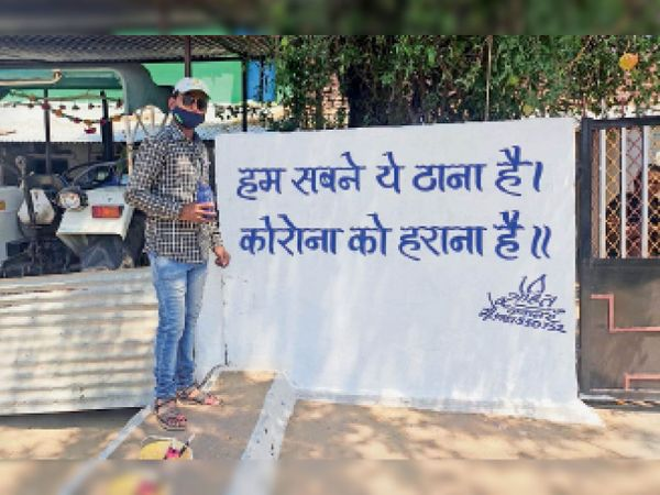 नकतरा गांव के रोहित साहू गांव-गांव जाकर कर रहे हैं दीवार लेखन। - Dainik Bhaskar