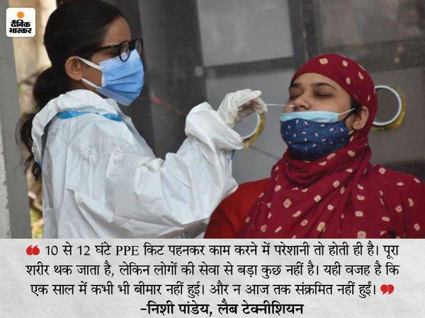 निशी पांडे प्रतिदिन 10 से 12 घंटे PPE किट पहन लोगों का RTPCR और एंटीजन टेस्ट करने लगी। - Dainik Bhaskar