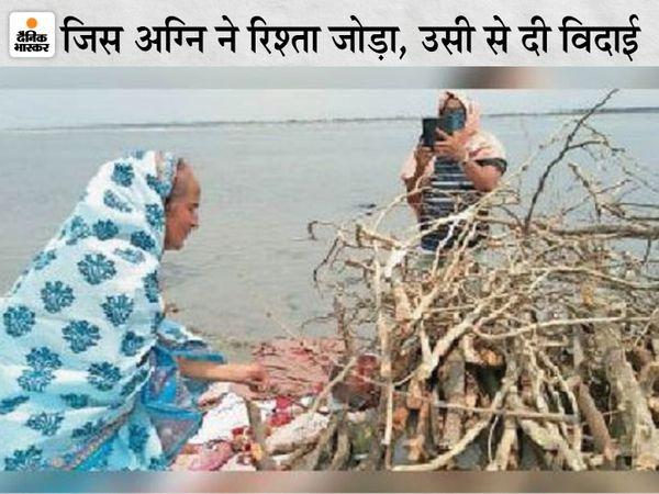 पति कृष्णानंद मिश्र की चिता को आग देती पत्नी मीना देवी। - Dainik Bhaskar