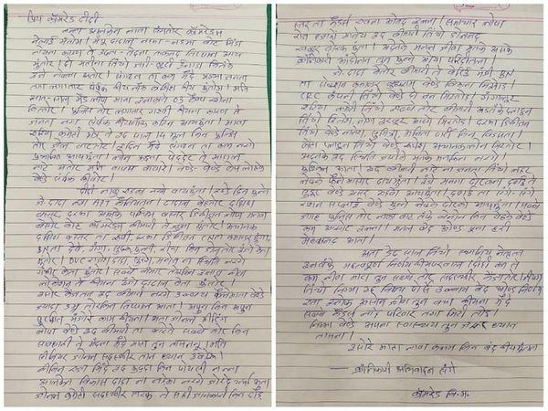 लेट होने के बाद जो भी लिखा हुआ हो, वह गोंडी में लिखा हुआ हो.  पुलिस का कहना है कि नक्सली विकास ने अपने साथी सुजाता को यह पत्र लिखा है।