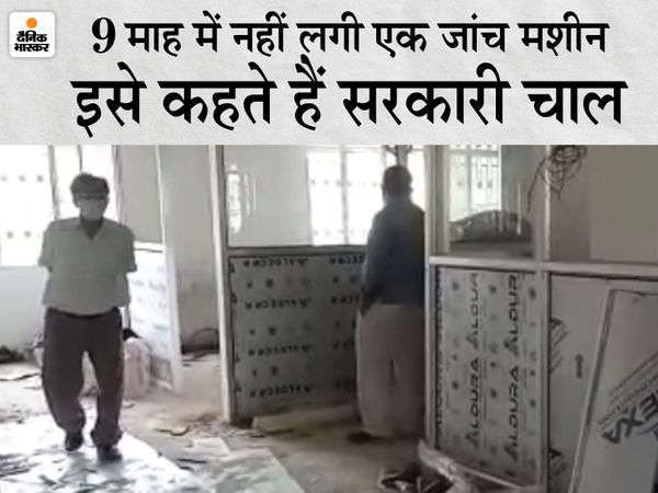 मुंगेर सदर अस्पताल में धूल फांकती RT-PCR मशीन। - Dainik Bhaskar