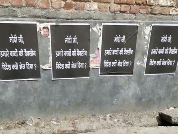 दिल्ली के कई इलाकों में ऐसे पोस्टर लगाए गए हैं। - Dainik Bhaskar