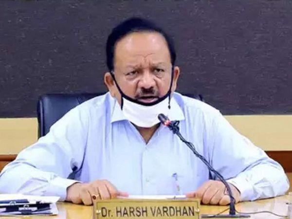 डॉ. हर्षवर्द्धन ने 12 मई को 8 राज्यों के स्वास्थ्य मंत्रियों के साथ बैठक की थी। इसमें उत्तराखंड, हरियाणा, पंजाब, बिहार, झारखंड, ओडिशा, जम्मू कश्मीर और तेलंगाना जैसे राज्य शामिल हुए थे। - Dainik Bhaskar