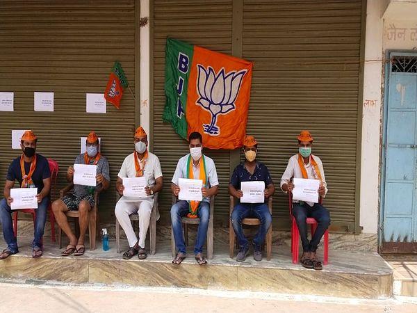 GPM जिले के नेताओं का विरोध प्रदर्शन।