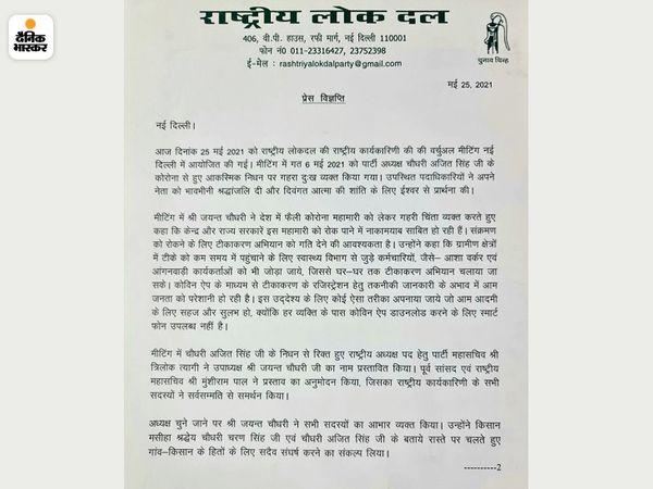 37 officials handed over command of party in virtual meeting जयंत चौधरी चुने गए रालोद के मुखिया   37 पदाधिकारियों ने वर्चुअल बैठक में सौंपी पार्टी की कमान, पहला फैसला- 26 मई को किसानों के समर्थन में धरना देंगे - WPage - क्यूंकि हिंदी हमारी पहचान हैं