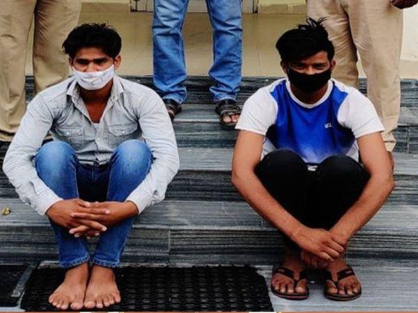 पुलिस की गिरफ्त में दोनों आरोपी। - Dainik Bhaskar