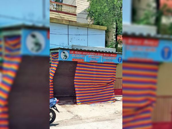 देवड़ा डायग्नोस्टिक सेंटर को प्रशासन की टीम ने सील कर दिया। - Dainik Bhaskar