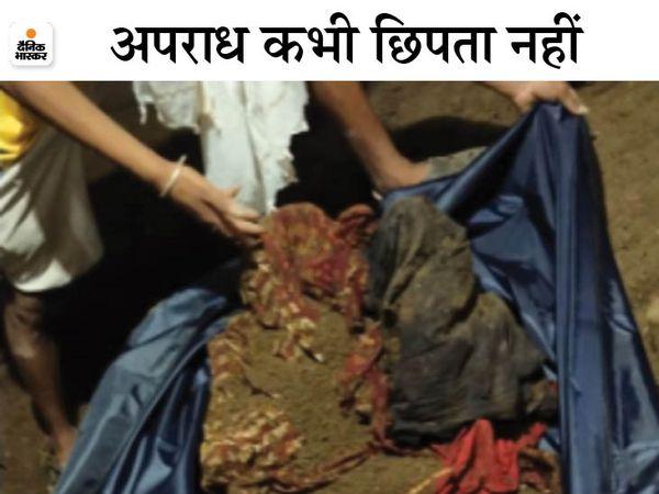 पुलिस ने महिला की निशानदेही पर उसके पति का कंकाल भी घर से खोदकर निकाल लिया। - Dainik Bhaskar