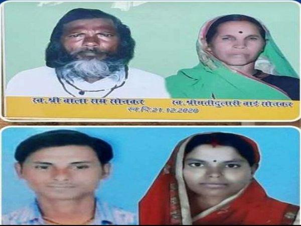 खुड़मुड़ा गांव में इन चार लोगो की हत्या हुई थी।