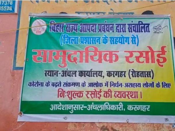 करगहर प्रोजेक्ट बालिका विद्यालय में कम्युनिटी किचेन का लगा पोस्टर। - Dainik Bhaskar