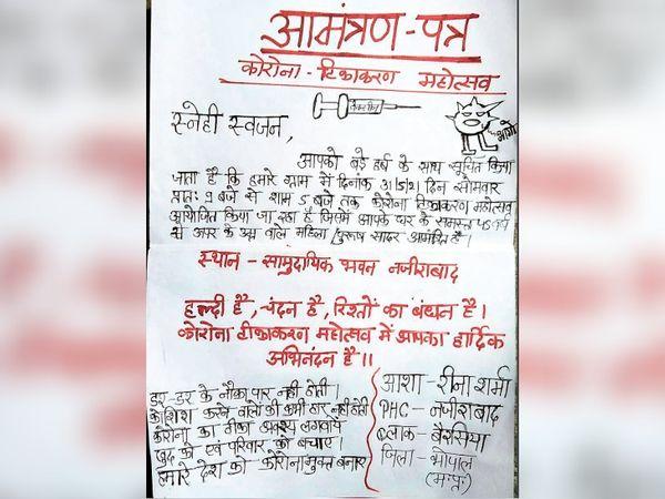 इस तरह के बने हैं आमंत्रण पत्र। - Dainik Bhaskar