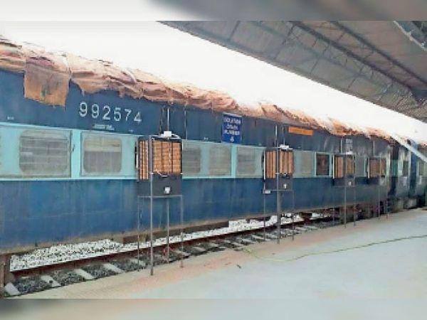 टिही रेलवे स्टेशन पर आइसाेलेशन काेच जिसे अस्थायी रूप से बंद कर दिया है। - Dainik Bhaskar