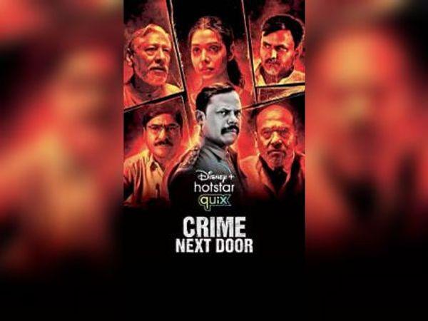 क्राइम नेक्स्ट डोर सीरिज का पोस्टर। - Dainik Bhaskar