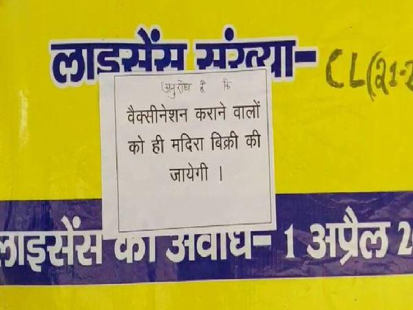 वैक्सीनेशन कराने वालों को ही शराब की बिक्री की जाएगी। - Dainik Bhaskar