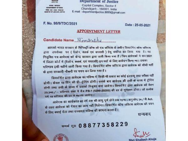 विजय नगर निवासी हिमांशु को भेजा गया फर्जी नियुक्ति पत्र। - Dainik Bhaskar